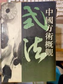 《中国方术概观 式法卷 上》