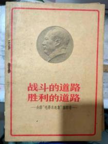 """《战斗的道路 胜利的道路——介绍""""毛泽东选集""""第四卷》中国革命胜利的总结、必须粉碎反动的国家机器,才能取得彻底的革命胜利、正确认识反动派的本性......"""