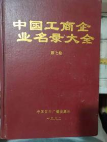 《中国工商企业名录大全 第七卷》粮油·食品、油、副食品、糖烟酒果品、糖、烟、酒、旅游服务、其他、