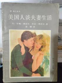 知已丛书《美国人谈夫妻生活》