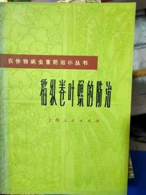 农作物病虫害防治小丛书《稻纵卷叶螟的防治》