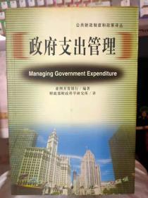 公共财政制度和政策译丛《政府支出管理》
