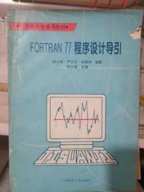 计算机教学通用教材《FORTRAN 77 程序设计导引》