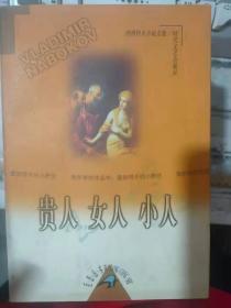 巨匠丛书 纳博科夫小说全集 《贵人 女人 小人 》