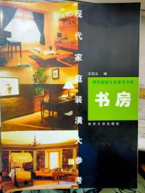 现代家庭生活参考书系《现代家庭装潢大参考 书房》