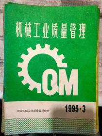 《机械工业质量管理 1995 3》关于加强机械工业企业质量工作的决定、市场经济条件下质量管理更应常抓不懈、汽轮机铸钢件的质量跟踪.......