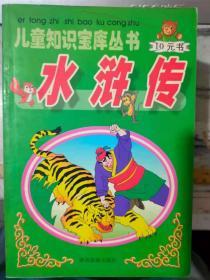 儿童知识宝库丛书《水浒传》