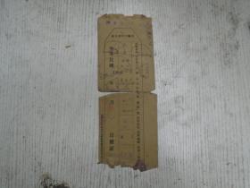 民国二十八年/商号名称:永茂《运输许可证存根》管No0438 /海福出口 /货品:茶片、红茶绿茶/运输数量:3件、50件、145件 26330市斤(温州)