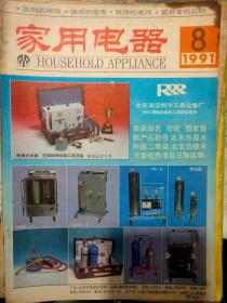 《家用电器 1991 8》延长石英 晶体管中电池使用寿命减法、全频道天线放大器的使用、谈谈家用电器的接地、理想的模拟自然风调速器......