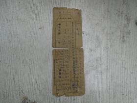 民国二十八年/商号名称:公信祥《运输许可证存根》管No0439 /出口或入口:出宝 /货品:炒普、毛峯/运输数量:111件、51件 4080斤(温州)