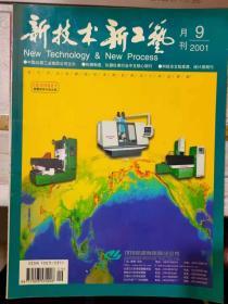 《新技术新工艺 2001 9》便携式智能继电器测试系统研制、液力自动变速器原理模拟屏的微机控制、链轮的激光表面淬火工艺研究......