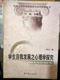 世纪之交中国基础教育改革研究丛书《学生自我发展之心理学探究》