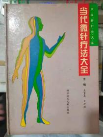 中国新针灸大系《当代微针疗法大全》上篇 微针疗法、中篇 临床应用、下篇 微针名家经验