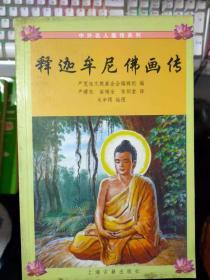 中外名人画传系列《释迦牟尼佛画传》