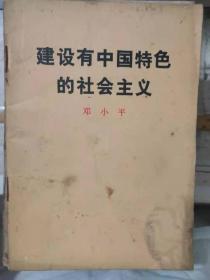 《建设有中国特色的社会主义 邓小平》落实重大建设项目,合理使用科技人员、各项工作都要有助于建设有中国特色的社会主义、建设社会主义的物质文明和精神文明......