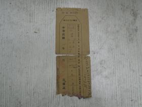 民国二十八年/商号名称:温州纸类运销处(代)《运输许可证存根》管No0426 /出口或入口:海福出口/货品:龙屏、江安/运输数量:119件(温州)