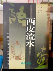 中国当代名人语画书系《西皮流水》
