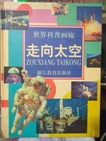 《世界科普画廊 走向太空》从梦想到现实、把人类送出地球、人造地区卫星的故事、太空中的勇士们、20世纪人类的伟大科学成就、星空中的遐想、宇宙辉煌