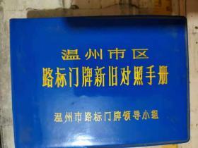 《温州市区路标门牌新旧对照手册》(附温州市城区行政区划图地图一张)
