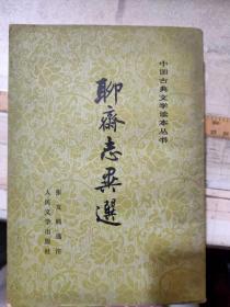 中国古典文学读本丛书《聊斋志异选》