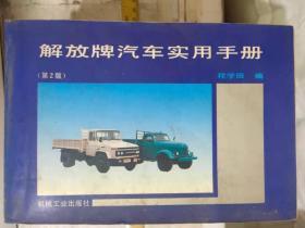 《解放牌汽车实用手册(第二版)》