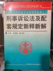 社会主义市场经济法律新释新解丛书《刑事诉讼法及配套规定新释新解 上册》第一编总则-第一章 任务和基本原则、第二章 管辖、第三章 回避、第四章 辩护与代理、第五章 证据、第六章 强制措施、第七章 附带民事诉讼........