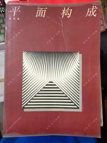 设计教材丛书《平面构成》