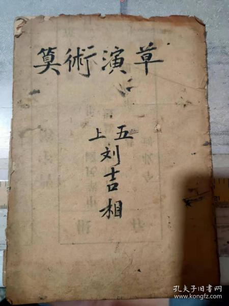 《算术演草 上五 刘吉相》