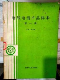 《电线电缆产品样本 第一册》