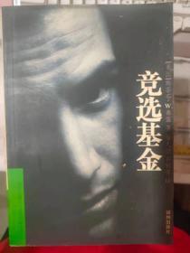 当代外国流行小说名篇丛书《竞选基金》
