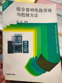 家用电器维修丛书《组合音响电路原理与检修方法》