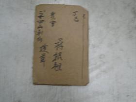 丁巳年/蒋根祖抄《象吉》二十四山利向-造葬安葬…(民俗/手写本手稿)