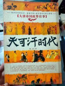 《天可汗时代——大唐帝国政界往事》