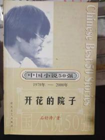 中国小说50强 1978年-2000年《开花的院子》旱年、暴雨、民间行为、开花的院子、清水里的刀子、花开时节、风过林、.....