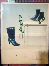 《浪漫冬季(杰豪皮鞋2005冬季新品)》