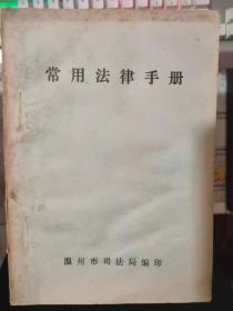 《常用法律手册》中华人民共和国宪法、中华人民共和国刑法、中华人民共和国婚姻法、中华人民共和国经济合同法.......