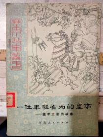 历史小故事丛书 《一位年轻有为的皇帝——魏孝文帝的故事》