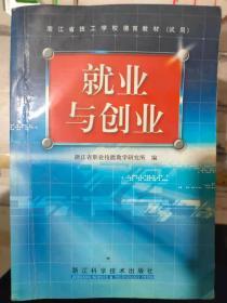 浙江省技工学校德育教材(试用)《就业与创业》