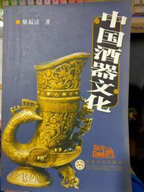 《中国酒器文化》