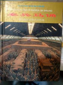 中华名胜导游系列画册《秦兵马俑》(中、英、日文)