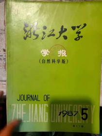 《浙江大学学报·自然科学版 1987 5》确定奇怪吸引子的胞映射法、地下水介质环境对铁锰离子含量影响的研究........