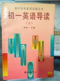初中各科素质训练丛书《初一英语导读(上)》