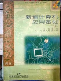 财经·金融计算机培训教材《新编计算机应用基础(下册)》