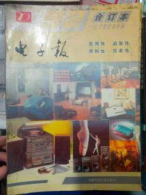 《1992电子报合订本——电子爱好者手册》对上海禁止销售民用卫星电视的感想、该农村有线广播为无线传送、普及型电子特技变换器、一种新型的LP功能系列模块.......