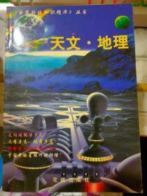 <世界科技知识精华>丛书《天文·地理》研究天文学是为了什么、宇宙中的星球会相撞吗、怎样认识日食和月食、牛顿怎样发现万有引力、你知道彗星的行踪吗......
