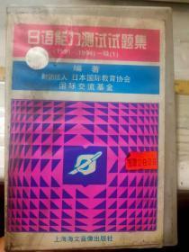 《日语能力测试试题集(1991-1994)一级(1)》(只有两盘磁带没有书)