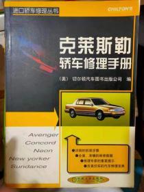 进口轿车修理丛书《克莱斯勒轿车修理手册》