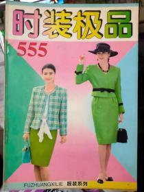 时装革新集锦系列《时装极品555》