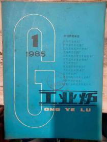 《工业炉 1985 1》赴西德工业炉考察总结、煤粉平延烧咀的研究、热工基础知识讲座(二)