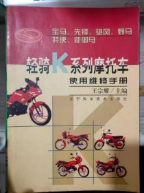 《轻骑K系列摩托车使用维修手册》
